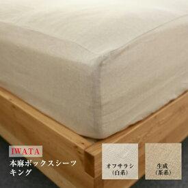 IWATAイワタの寝具麻ボックスシーツ(ベッド用)キングサイズ180×200×30cm[高級寝具 快適快眠 夏涼しい プレゼント ギフト 健康 送料無料]【P5】