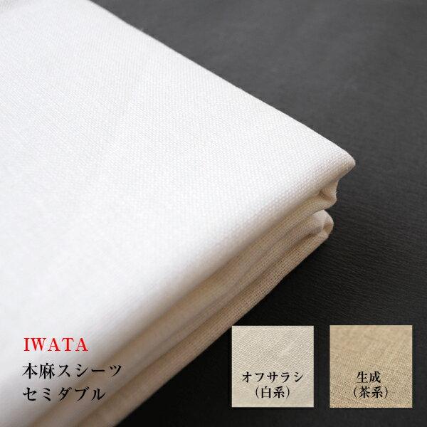 京都老舗寝具店 IWATA イワタ本麻シーツセミダブルサイズ170×250cm高級寝具快適快眠夏涼しいプレゼントギフト健康