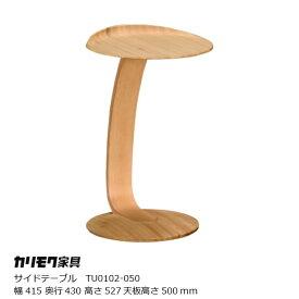 カリモク家具サイドテーブルTU0102-050高さ527mm天板高さ500mm奥行430mm[サイドテーブル]【P10】