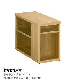 カリモク家具サイドテーブルTT1072幅800×奥行292×高さ498mm[サイドテーブル]【P10】