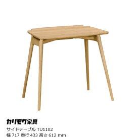 カリモク家具Karimoku送料無料サイドテーブルTU1102【P10】