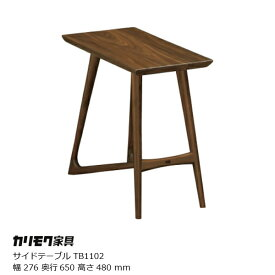 カリモク家具サイドテーブルW276×D650×H480mmTB1102蛯名紀之氏デザイン[サイドテーブル]【P10】