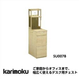 カリモク家具チェスト(上置付)SU0078幅310×奥行600×高さ1273mm[チェスト][受注生産品]
