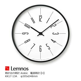 LEMNOS(レムノス)壁掛け時計時計台の時計KK17-13AArabic寸法:φ305×d48mm【P10】