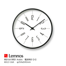 LEMNOS(レムノス)壁掛け時計時計台の時計KK13-16AArabic寸法:φ254×d45mm[掛け時計 電波時計 おしゃれ 北欧風]【P10】[沖縄・北海道配送不可]
