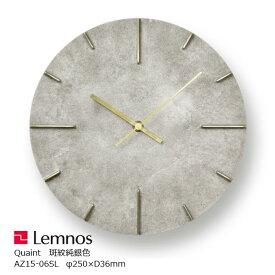 LEMNOS(レムノス)壁掛け時計Quaint/斑紋純銀色(AZ15-06SL)[ウォールクロック高級感安積伸日本製新築祝開業祝]【P10】