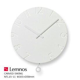 LEMNOS(レムノス)壁掛け時計CARVEDSWINGカーヴドスイングФ305×D58mmNTL15-11【P10】