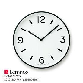 LEMNOS(タカタレムノス)壁掛け時計奈良雄一MONOClock(モノクロック)ホワイトAlm-LC10-20AWH[掛け時計 おしゃれ 北欧風]【P10】[沖縄・北海道配送不可]