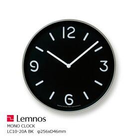 LEMNOS(レムノス)壁掛け時計奈良雄一MONOClock(モノクロック)ブラックAlm-LC10-20ABK[掛け時計 おしゃれ 北欧風]【P10】[沖縄・北海道配送不可]