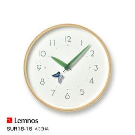 LEMNOS (レムノス)とまり木の時計アゲハSUR18-16AGEHA[ スタジオ スルメ タカタレムノス ]【P10】