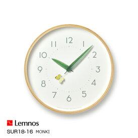 LEMNOS (レムノス)とまり木の時計モンキチョウSUR18-16MINKI[ スタジオ スルメ タカタレムノス ]【P10】