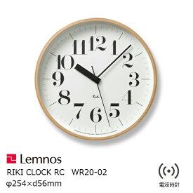 タカタレムノス壁掛け時計渡辺力RIKICLOCKRC リキクロックRCWR20-02直径254mm×奥行56mm[ギフト新築祝結婚御祝壁掛け時計電波時計LEMNOS]【P10】[沖縄・北海道配送不可]