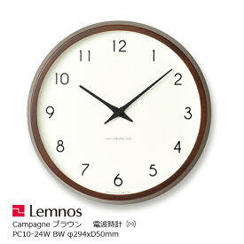 LEMNOS(タカタレムノス)壁掛け時計Campagneカンパーニュブラウン色lm-PC10-24WBW【P10】[電波時計 レムノス 掛け時計 時計 壁掛け ][沖縄・北海道配送不可]