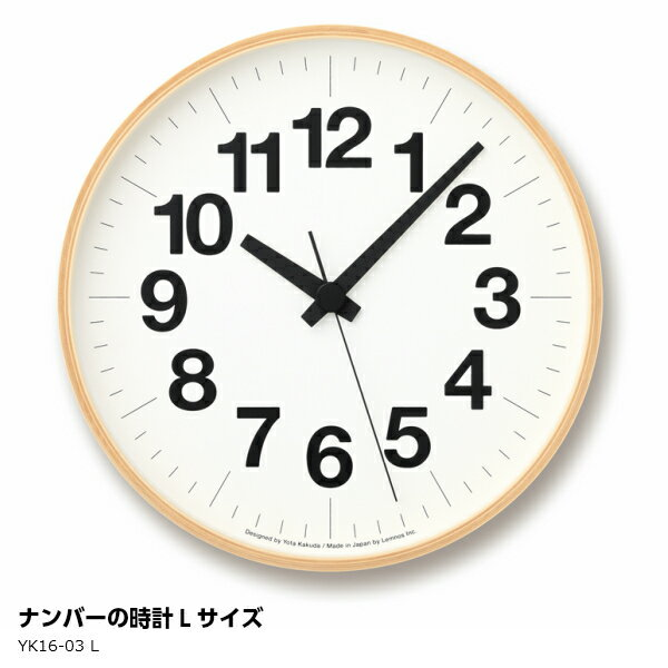 LEMNOS(レムノス)壁掛け時計ナンバーの時計LサイズYK16-03L【P10】