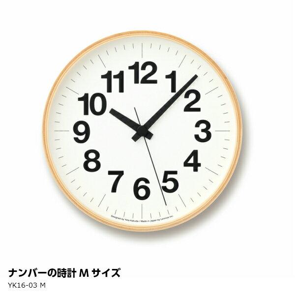 LEMNOS(レムノス)壁掛け時計ナンバーの時計MサイズYK16-03M【P10】
