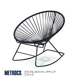 metrocs(メトロクス)アカプルコロッキングチェアブラック[ リゾート 西海岸 アウトドア テラス 屋外 室内 ][お取り寄せ]【P10】
