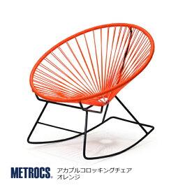metrocs(メトロクス)アカプルコロッキングチェアオレンジ[ リゾート 西海岸 アウトドア テラス 屋外 室内 ][お取り寄せ]【P10】