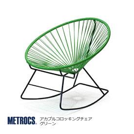 metrocs(メトロクス)アカプルコロッキングチェアグリーン[ リゾート 西海岸 アウトドア テラス 屋外 室内 ][お取り寄せ]【P10】