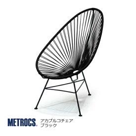 metrocs(メトロクス)アカプルコチェアブラック[リゾート西海岸アウトドアテラス屋外室内][お取り寄せ]【P10】