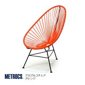metrocs(メトロクス)アカプルコチェアオレンジ[リゾート西海岸アウトドアテラス屋外室内][お取り寄せ品]【P10】