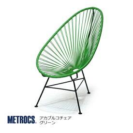 metrocs(メトロクス)アカプルコチェアグリーン[リゾート西海岸アウトドアテラス屋外室内][お取り寄せ品]【P10】