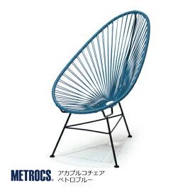 metrocs(メトロクス)アカプルコチェアペトロブルー[リゾート西海岸アウトドアテラス屋外室内][お取り寄せ品]【P10】