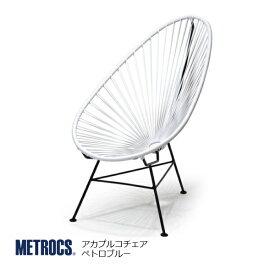 metrocs(メトロクス)アカプルコチェアホワイト[リゾート西海岸アウトドアテラス屋外室内][お取り寄せ品]【P10】