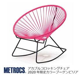metrocs(メトロクス)アカプルコロッキングチェアブーゲンビリア(2020個数限定カラー)[リゾート西海岸アウトドアテラス屋外室内][お取り寄せ]【P10】[沖縄・北海道配送不可]