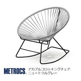 metrocs(メトロクス)アカプルコロッキングチェアニュートラルグレー(2020ニューカラー)[リゾート西海岸アウトドアテラス屋外室内][お取り寄せ]【P10】[沖縄・北海道配送不可]