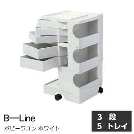 ビーラインボビーワゴン3段5トレイホワイト[お取り寄せ]【P10】[沖縄・北海道配送不可]