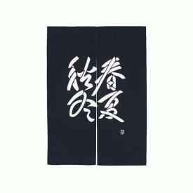芹沢模様のれん春夏秋冬文W85×120cm