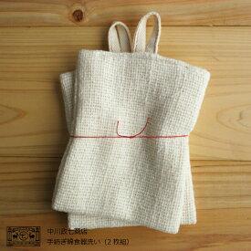 中川政七商店[粋更]手紡ぎ綿食器洗い(2枚組)台拭きふきんガラ紡