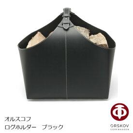 オルスコフ ORSKOVロッグホルダー Log HolderブラックW450×D380×H380mm[収納 ボックス][沖縄・北海道配送不可]