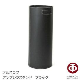 オルスコフ ORSKOVアンブレラスタンド umbrellastandブラックØ250mm × H580mm[収納 ボックス ゴミ箱][沖縄・北海道配送不可]