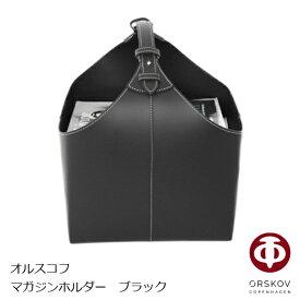 オルスコフ ORSKOVマガジンホルダー magazine holderブラックW340mm×D310mm×H360mm[収納 ボックス][沖縄・北海道配送不可]