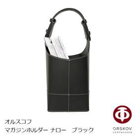 オルスコフ ORSKOVマガジンホルダー ナロー magazine holder narrowブラックW310mm×D170mm×H340mm[収納 ボックス][沖縄・北海道配送不可]