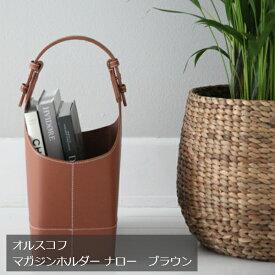 オルスコフ ORSKOVマガジンホルダー ナロー magazine holder narrowブラウンW310mm×D170mm×H340mm[収納 ボックス][沖縄・北海道配送不可]