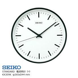 SEIKOCLOCKセイコークロックSTANDARDスタンダードアナログクロック(中)直径265×44mm電波時計KX309[深澤直人グッドデザイン]【P10】