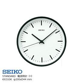 SEIKOCLOCKセイコークロックSTANDARDスタンダードアナログクロック(小)直径200×44mm電波時計KX310[深澤直人グッドデザイン]【P10】