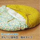 洛中高岡屋撥水タイプせんべい座布団+カバーセット直径約1メートルの丸座布団[赤ちゃんベビー昼寝布団大型クッション…