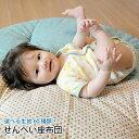 洛中高岡屋せんべい座布団直径約1メートルの丸座布団[赤ちゃんベビー昼寝布団大型クッション日本製出産祝出産準備ベビ…