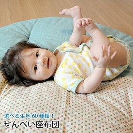 洛中高岡屋せんべい座布団直径約1メートルの丸座布団[赤ちゃんベビー昼寝布団大型クッション日本製出産祝出産準備ベビーギフト][お取り寄せ]