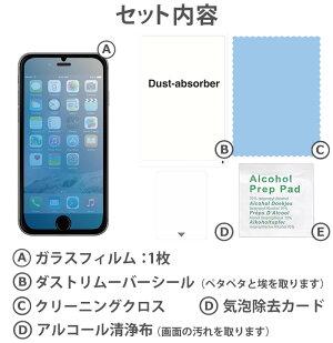 【iPhone6/6Plus】ブルーライト90%カット日本製強化ガラス液晶保護フィルムTemperedBluelightCutGlassFilm[fiel.D正規品]アイフォン66プラス液晶保護ガラスフィルム衝撃保護new!
