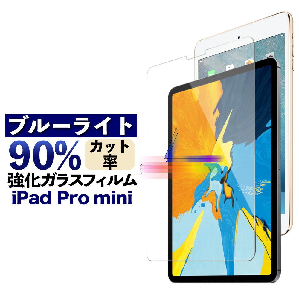ipad 2017 iPad 9.7 iPad Pro 10.5 ブルーライトカット 90% 強化ガラス iPad Air Air2 iPad mini4 mini3 mini2 iPad Pro 9.7 12.9 日本製 液晶保護 フィルム [ fiel.D 正規品] アイパッド 第5世代 エアー エア2 ミニプロ 透明 耐衝撃 保護シール 保護シート