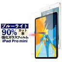 ipad 2017 iPad 9.7 iPad Pro 10.5 ブルーライトカット 90% 強化ガラス iPad Air Air2 iPad mini4 mi...