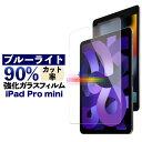iPad 10.2 Air mini Pro 2020 2019 ブルーライトカット 90% 強化ガラス iPad 9.7 Pro 11インチ Air4 Air3 Air2 mini5 …