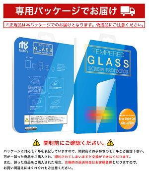 iPadmini4/air/air2/proブルーライトカット液晶保護強化ガラスフィルム日本製強化ガラスラウンドエッジ加工[fiel.D正規品]アイパッドミニ4透明耐衝撃保護シール指紋除去高撥水飛散防止