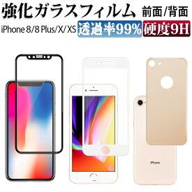 iPhone XS X iPhone8 8Plus ガラスフィルム 3D 全面 高強度 強化ガラス 液晶保護 強化 全面保護 [fiel.D 正規品] アイフォンxs アイフォンx アイフォン8 耐衝撃 割れにくい 指紋除去 高撥水 飛散防止 9H フルカバー 前面 背面