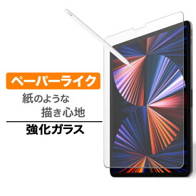 iPad Pro 12.9 2021 2020 2018 ペーパーライク ガラスフィルム 新型 iPad Pro12.9 第5世代 第4世代 第3世代 A2378 A2461 A2232 A1895 アイパッド プロ 12.9インチ 日本製 旭硝子 アンチグレア 紙のような描き心地 強化ガラス フィルム new 保護フィルム