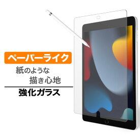 iPad 10.2 2020 Air4 Pro11 2021 ペーパーライク ガラスフィルム 10.2インチ 第8世代 Air 第4世代 Air3 2019 Pro 11 10.5 2018 2017 新型 A2377 A2459 A2270 A2324 アイパッド 日本製 旭硝子 アンチグレア 紙のような描き心地 強化ガラス フィルム new 保護フィルム